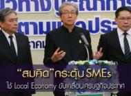 """""""สมคิด"""" กระตุ้น SMEs ใช้ Local Economy ขับเคลื่อนเศรษฐกิจประเทศ"""