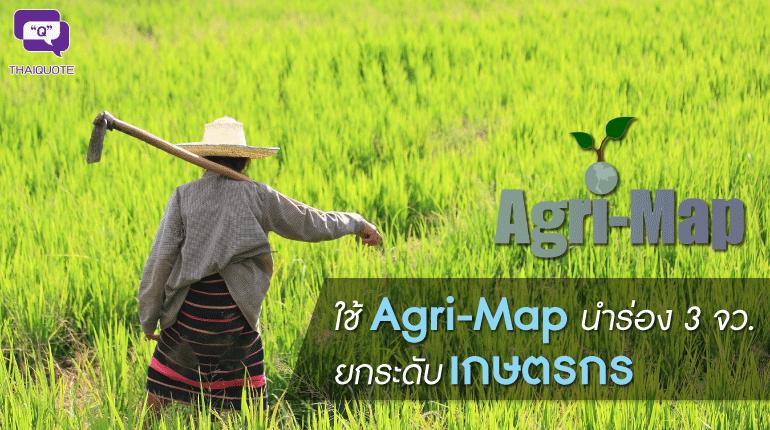AgriMap 3 Thaiquote