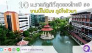 10 ม.ราชภัฏดีที่สุดของไทยปี 60  งานนี้ไม่มีมง ภูมิใจล้วนๆ