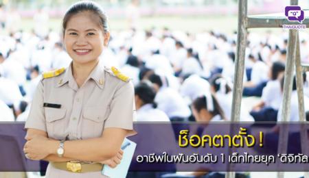 ช็อคตาตั้ง! อาชีพในฝันอันดับ 1 เด็กไทยยุค 'ดิจิทัล'