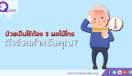 ป่วยเป็นไข้ ต้อง 5 ผลไม้ไทย...ตัวช่วยสำหรับคุณ?