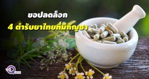 ตำรับยาไทยที่มีกัญชา