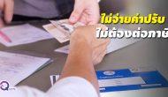 ต่อภาษี